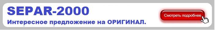 Бонус от СЕПАР2000.рф